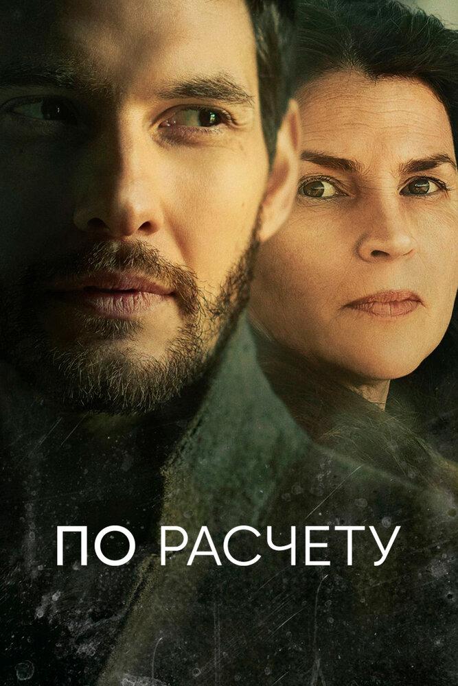 По расчету (1 сезон) (6 серий) (2019)