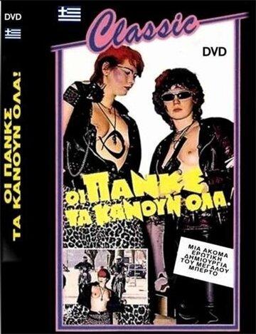 Панки сделают вам всё (1986)