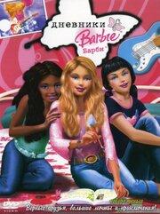 Смотреть онлайн Дневники Барби
