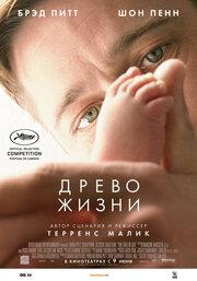 Древо жизни (2010)