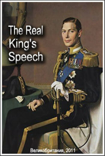 ��������� ���� ������ (The Real King's Speech)