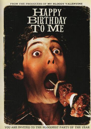 С Днем Рождения меня (1980)