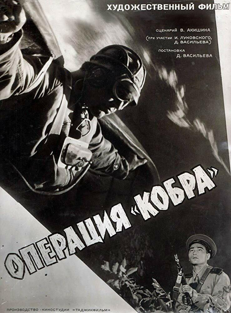 Фильмы Операция «Кобра»