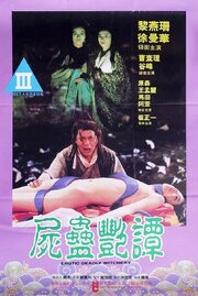 See goo yim tam (1993)