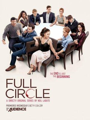 Замкнутый круг (2013)