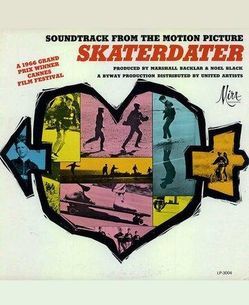 Скейтер (1966)