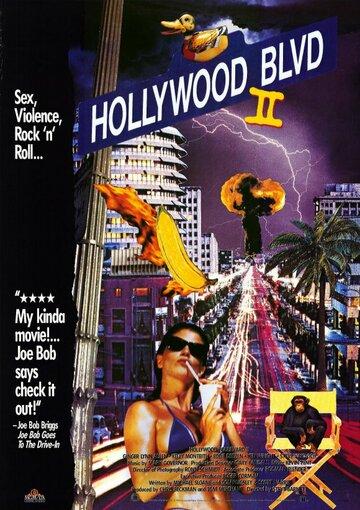 Голливудский бульвар 2 (1990)