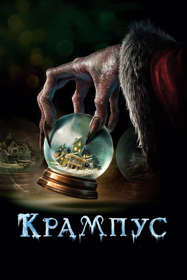 Отзывы к фильму – Крампус (2015)