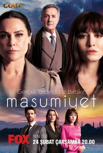 Невинность / Masumiyet / 2021