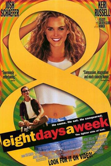 Фильм Восемь дней в неделю