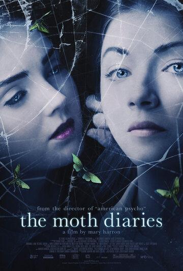 Дневники мотылька
