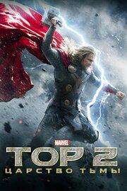 Смотреть Тор 2: Царство тьмы (2013) в HD качестве 720p