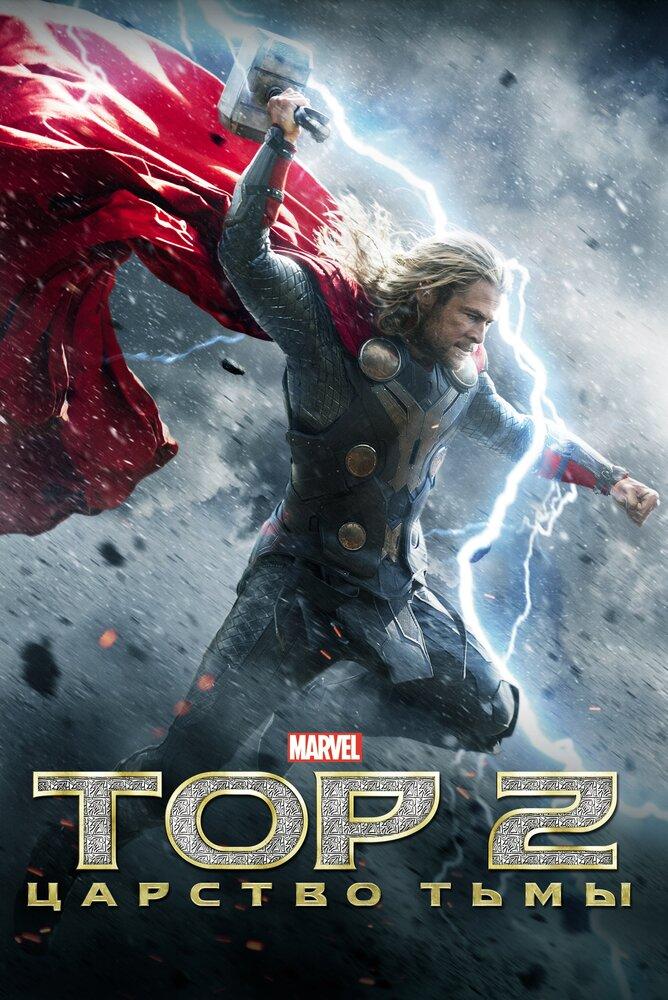 Отзывы к фильму — Тор 2: Царство тьмы (2013)