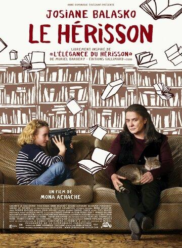 Ежик (2009) — отзывы и рейтинг фильма