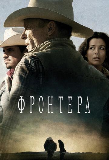 Фронтера (Frontera) 2014 смотреть онлайн