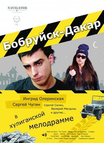 Бобруйск-Дакар (2014) полный фильм онлайн