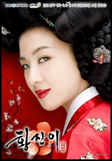 573976 - Хван Джин-и ✦ 2006 ✦ Корея Южная