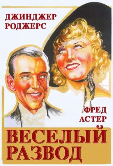 Веселый развод (1934) полный фильм онлайн
