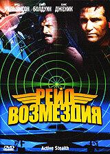 Рейд возмездия (1999)