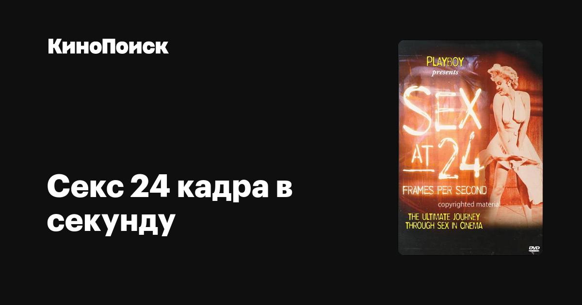 24 Net Sex