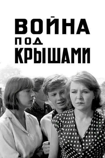 Война под крышами 1967