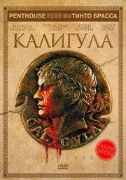 Калигула (1979)