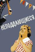 Неподдающиеся (1959)