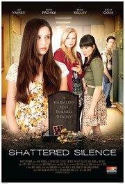 Молчание до гроба (2012)