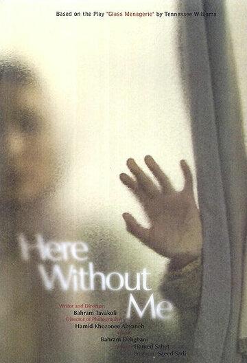 Здесь без меня (2011) полный фильм
