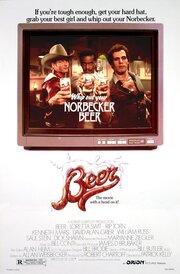 Смотреть онлайн Пиво