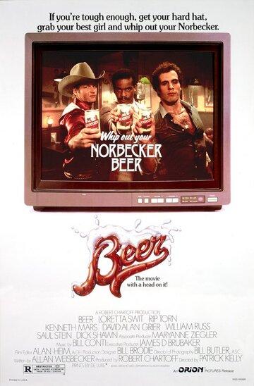 Пиво (1985)