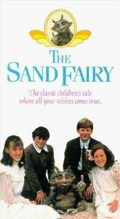 Песочный волшебник (1991)