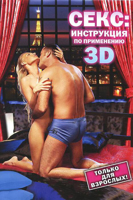 Секс инструкция по применению смотреть онлайн