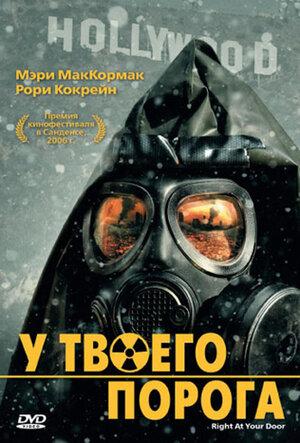 У твоего порога (2006)