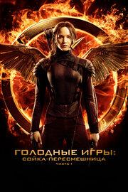 Смотреть Голодные игры: Сойка-пересмешница. Часть 1 (2014) в HD качестве 720p