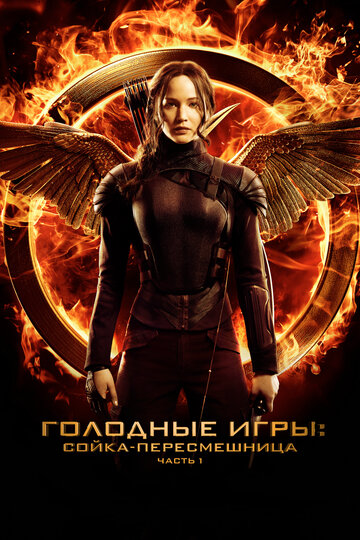 �������� ����: �����-������������. ����� I (The Hunger Games: Mockingjay - Part 1)