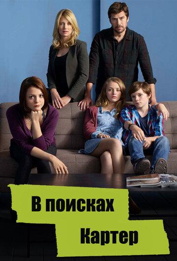 В поисках Картер (сериал 2014 – ...)