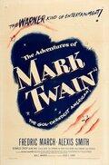 Приключения Марка Твена (The Adventures of Mark Twain)