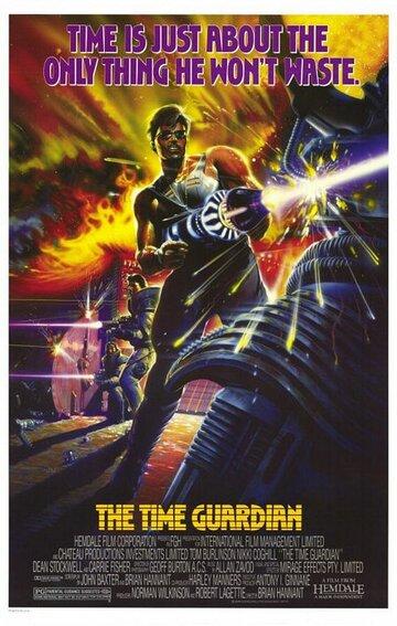 Страж времени (1987)