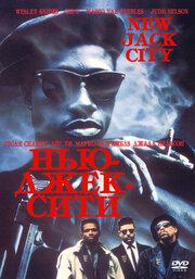 Нью-Джек-Сити (1990)
