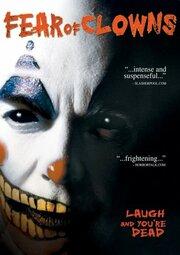 Страх клоунов