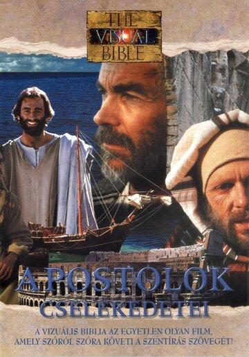 Визуальная Библия: Деяния святых Апостолов