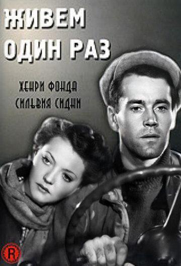 Живем один раз (1937) полный фильм