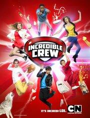 Невероятная команда (2012)