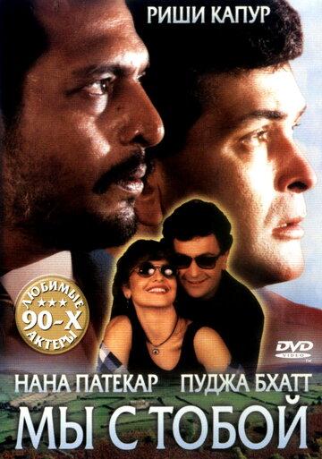 Мы с тобой (1995)