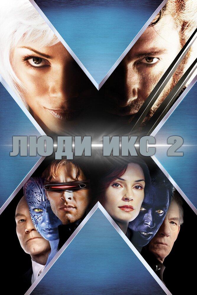 Люди Икс 2 (2003) - смотреть онлайн