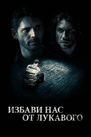 Смотреть Избави нас от лукавого (2014) в HD качестве 720p