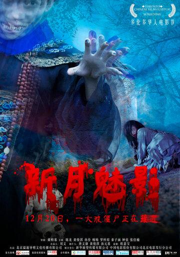 Фантом полумесяца (Xin Yue Mei Ying)