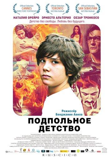Фильм Подпольное детство