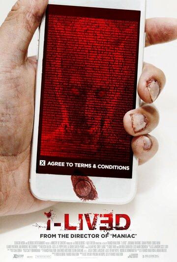 Приложение (2015) полный фильм онлайн